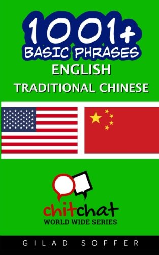 1001+ Basic Phrases English - Traditional Chinese...