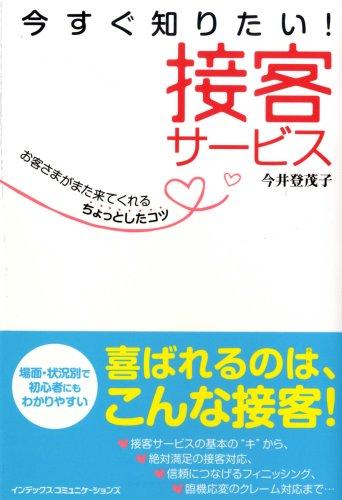 Download Ima sugu shiritai sekkyaku sābisu : Okyakusama ga mata kitekureru chottoshita kotsu PDF