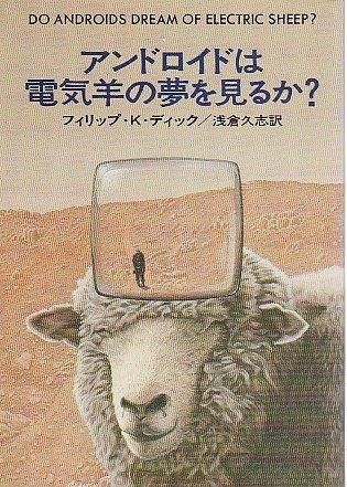アンドロイドは電気羊の夢を見るか? (1977年) (ハヤカワ文庫―SF)