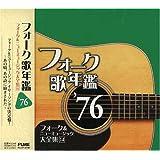 フォーク歌年艦1976-フォーク&ニューミュージック大全集(14)-