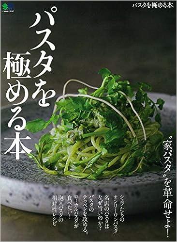 [Artbook] パスタを極める本