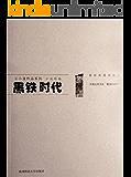 黑铁时代-王小波经典作品集(逝世20周年纪念版) (王小波作品系列)