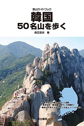 登山ガイドブック 韓国50名山を歩く / 森正哲央