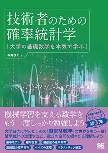 技術者のための確率統計学 大学の基礎数学を本気で学ぶ【技術者の数学書シリーズ第三弾】