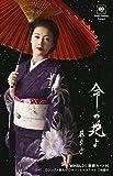 Inochi No Hana Yo