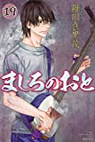 ましろのおと(19) (講談社コミックス月刊マガジン)
