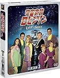 宇宙家族ロビンソン シーズン3 (SEASONSコンパクト・ボックス) [DVD]