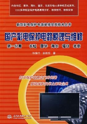 Read Online circuit protection and domestic TV maintenance of the first volumes on Beijing Changhong. Haier Fu Prima (new TV series practical technology to protect circuit service)(Chinese Edition) ebook