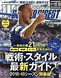 ワールドサッカーダイジェスト 2018年 10/18 号 [雑誌]