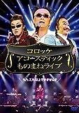 コロッケ アコースティック ものまねライブ [DVD]