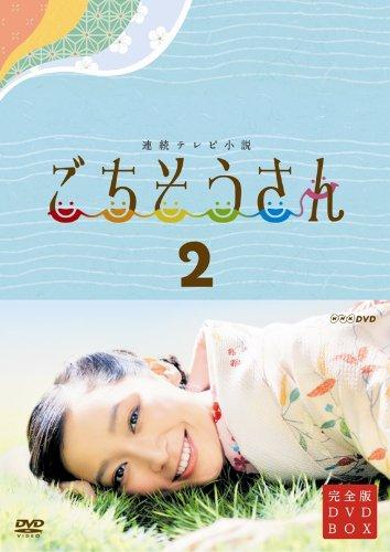 Japanese TV Series - Gochisosan (TV Drama) Complete Version DVD Box 2 (4DVDS) [Japan DVD] NSDX-19688