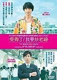 To Each His Own (Region 3 DVD / Non USA Region) (English Subtitled) Japanese movie aka Chotto Ima Kara Shigoto Yamete Kuru / 受夠了! 我要炒老細 -  Izuru Narushima, Sota Fukushi