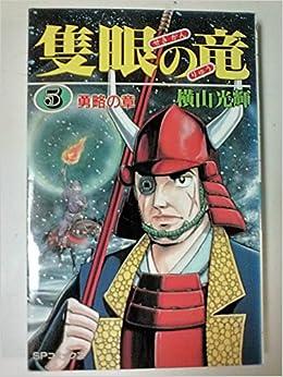 隻眼の竜 5 (SPコミックス) | 横...