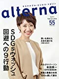 alterna(オルタナ)55号 2019年2月号