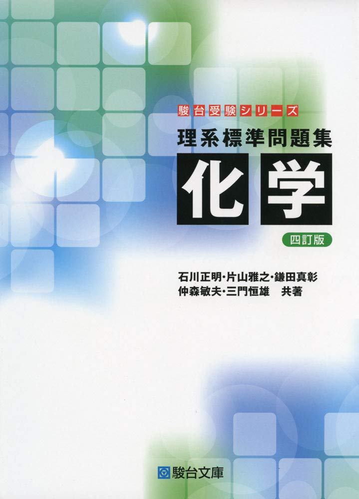 化学のおすすめ参考書・問題集『理系標準問題集 化学』