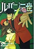 LUPIN THE 3RD (JAPANESE) VOL. 18 ~ACTION COMICS