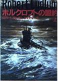 ホルクロフトの盟約 (上) (角川文庫 (6059))