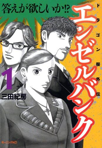エンゼルバンク ドラゴン桜外伝(1) (モーニング KC)