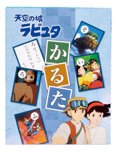 Laputa: Castle in the Sky playing cards (japan import)