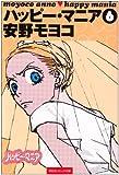 ハッピー・マニア (6) (祥伝社コミック文庫)