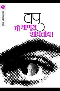 Kosla marathi edition ebook bhalchandra nemade amazon kindle mi manus shodhtoy marathi fandeluxe Images