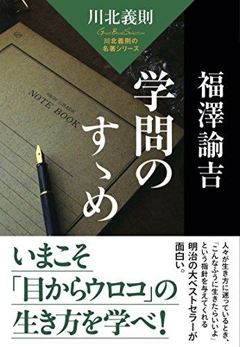 福澤諭吉 学問のすゝめ (川北義則の名著シリーズ)