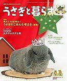 季刊 うさぎと暮らす NO66 (2017 Winter)