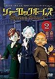 シャーロック ホームズ 2 [DVD]