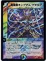 デュエルマスターズ/DM-25/2/VR/超鎧亜キングダム・ゲオルグ