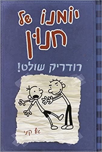 Yomano Shel Janun Hebrew Edition Rodrick Rules Diary Of A Wimpy Kid Jeff Kinney Amazon Com Books