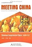 走进中国:初级汉语(注音版)(原《走进中国》系列汉语教材全新修订版)(附MP3光盘1张)