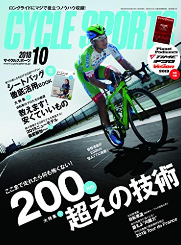 CYCLE SPORTS 2018年10月号 大きい表紙画像