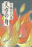 天空の舟―小説・伊尹伝〈下〉 (文春文庫)