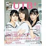アップトゥボーイ・プラス Vol.48