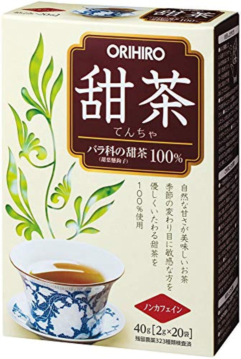 細心の獣開始オリヒロ 甜茶 20包