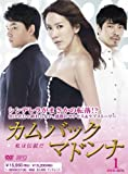 [DVD]カムバック マドンナ~私は伝説だ DVD-BOX1