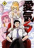 愛気ーS 2 (ヤングキングコミックス)