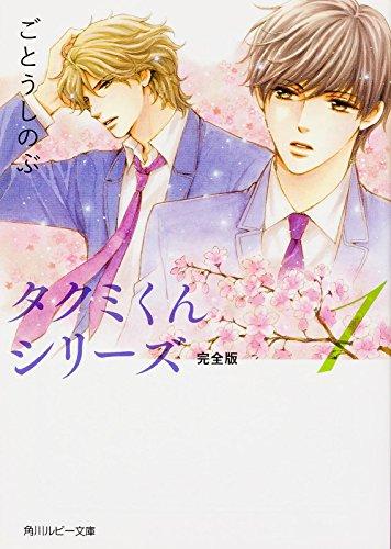 タクミくんシリーズ 完全版 (1) (角川ルビー文庫)