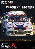 1996 世界ラリー選手権 総集編 [DVD]