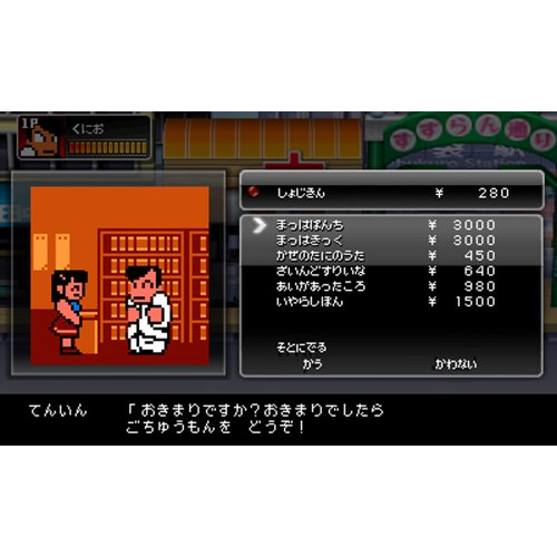 Nekketsu Kouha Kunio-Kun Special [Japan Import] by ARC SYSTEM WORKS (Image #8)