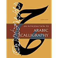 Introduction to Arabic Calligraphy: 1