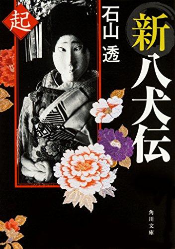 新八犬伝 起 (角川文庫)