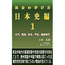 Method to learn social studies: Chapter of Japanese History Part1: Kodai Asuka Nara Heian Kamakura era (Japanese Edition)