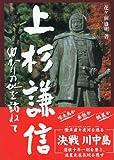 Visiting the land of Uesugi Kenshin Yukari (2002) ISBN: 4888629226 [Japanese Import]