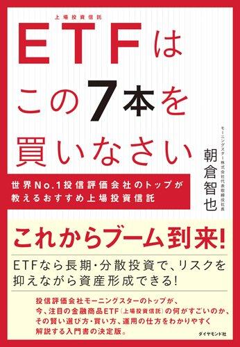 ETFはこの7本を買いなさい―――世界No.1投信評価会社のトップが教えるおすすめ上場投資信託