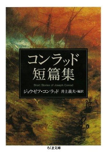コンラッド短編集