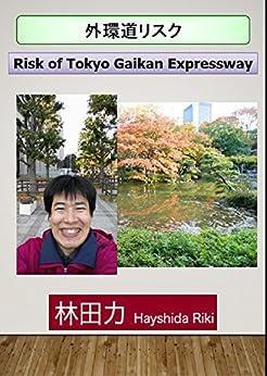 Risk of Tokyo Gaikan Expressway (Japanese Edition) por [Hayashida Riki]