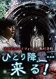 Documentary - Ikeda Tatsuo No Official Shuzai Koko Hitori Korei . . . Kuru!! [Japan DVD] RAK-48
