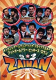 メッセンジャー・シャンプーハット・ブラックマヨネーズ・フットボールアワー・ビッキーズ・ロザン in ZAIMAN [DVD]