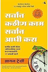 Eat That Frog (Marathi) (Marathi Edition) Kindle Edition